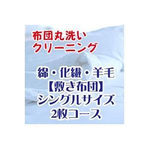 布団クリーニング・布団丸洗いサービス シングルサイズ敷き布団(綿・化繊・羊毛)素材はなんでもOK 2枚コース mitibata