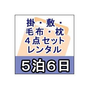 レンタル布団 布団4点セット シングル レンタル期間5泊6日(掛け布団 敷き布団 毛布 低反発枕)カバー付|mitibata