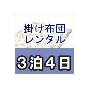 レンタル布団 シングル 掛け布団(肌掛け布団) レンタル期間3泊4日 カバー付|mitibata
