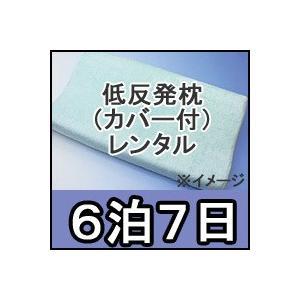 低反発枕レンタル カバー付 レンタル期間6泊7日