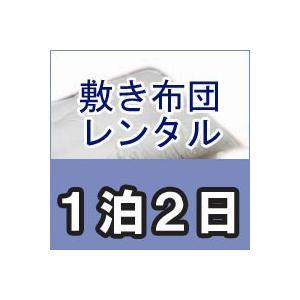 レンタル布団 シングル 敷き布団 カバー付 レンタル期間1泊2日