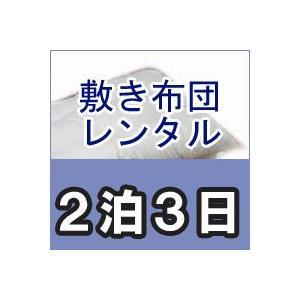 レンタル布団 シングル 敷き布団 カバー付 レンタル期間2泊3日