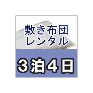 ■商品名 レンタル布団 シングル 敷き布団 カバー付 レンタル期間3泊4日  ■送料無料 北海道・東...