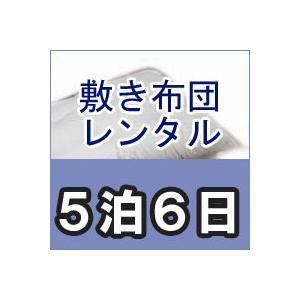 レンタル布団 シングル 敷き布団 カバー付 レンタル期間5泊6日
