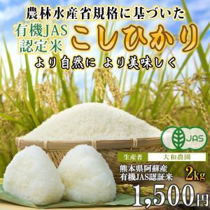 熊本 阿蘇 令和元年産 有機栽培米コシヒカリ(白米)2kg 大和農園|mitinoekiaso