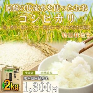 熊本 阿蘇 コシヒカリ 2kg 白米 明徳農場 令和2年産 あなたが選ぶ日本一おいしい米コンテスト 令和元年 プレミアム部門 優良金賞を受賞農家が作ったお米|mitinoekiaso
