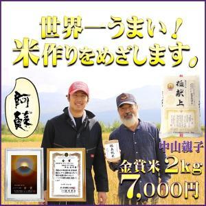 熊本 阿蘇 令和元年産  2kg 中山親子 金賞5回受賞農家 アグリテック保久土|mitinoekiaso