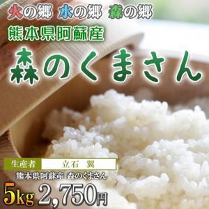 熊本 阿蘇 森のくまさん 5kg 白米 立石翼 令和2年産|mitinoekiaso