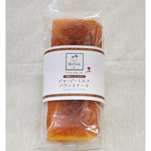 ジャージーミルクパウンドケーキ/お菓子の味幸 mitinoekiaso