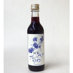 阿蘇ブルーベリーワイン 360ml(酒) mitinoekiaso