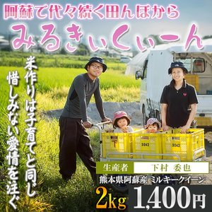 令和元年産 熊本 阿蘇 ミルキークイーン 2kg 白米 下村委也|mitinoekiaso