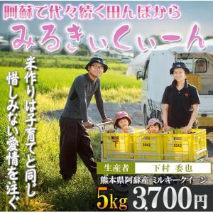 令和元年産 熊本 阿蘇 ミルキークイーン 5kg 白米 下村委也|mitinoekiaso