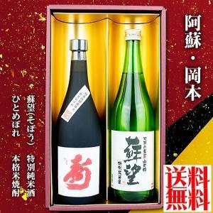 お中元 熊本 阿蘇 ギフト 銘酒セット 日本酒&焼酎 阿蘇・岡本|mitinoekiaso