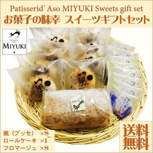 お中元 熊本 阿蘇 ギフト スイーツセット お菓子の味幸 冷凍品|mitinoekiaso