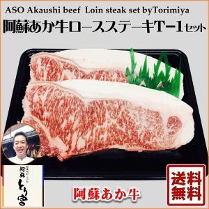 熊本 阿蘇 ギフト あか牛ロースステーキ とり宮 T-1|mitinoekiaso