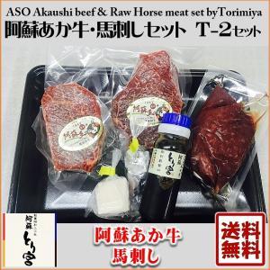 熊本 阿蘇 ギフト あか牛ランプステーキ&馬刺し 赤身 とり宮 T-2|mitinoekiaso