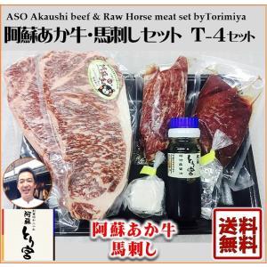 熊本 阿蘇 ギフト あか牛ロースステーキ&馬刺し 霜降 赤身 とり宮 T-4|mitinoekiaso