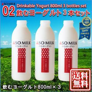 お中元 熊本 阿蘇 ギフト 飲むヨーグルト大3本セット 阿部牧場 阿蘇ミルク 三ツ星 02|mitinoekiaso
