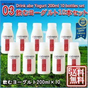熊本 阿蘇 ギフト 飲むヨーグルト小10本セット 阿部牧場 阿蘇ミルク 三ツ星 03|mitinoekiaso