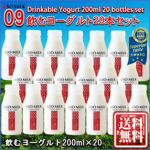 お中元 熊本 阿蘇 ギフト 飲むヨーグルト小20本セット 阿部牧場 阿蘇ミルク 三ツ星 09|mitinoekiaso