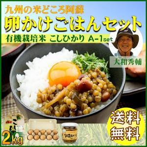 お米 30年産 熊本 阿蘇 ギフト 2kg 卵かけごはん コシヒカリ A-1セット|mitinoekiaso