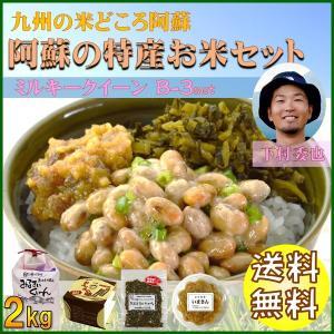 お米 30年産 熊本 阿蘇 ギフト 2kg あか牛みそ 手作り納豆 阿蘇本漬高菜 ミルキークイーン B-3セット|mitinoekiaso