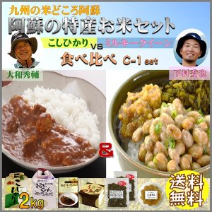 お米 30年産 熊本 阿蘇の特産ギフト 2kg×2袋 コシヒカリ ミルキークイーン C-1セット|mitinoekiaso
