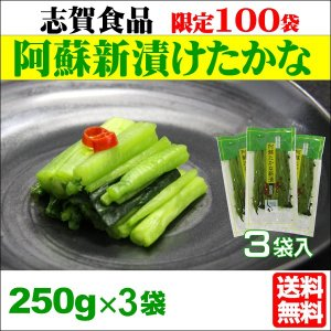 熊本 阿蘇 新漬けたかな 青高菜 250g×3袋 秘密のケンミン〇ョー 紹介 人気 絶品 手作り 志賀食品|mitinoekiaso