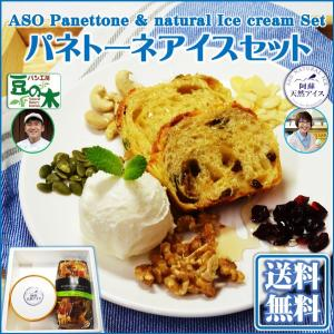 お中元 熊本 阿蘇 ギフト パネトーネ&ミルクアイス パン工房豆の木 阿蘇天然アイス 冷凍品|mitinoekiaso