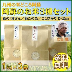 お米 30年産 熊本 阿蘇 ギフト 1kg×3袋 森のくまさん 姫ごのみ こしひかり 立石翼 D-2セット|mitinoekiaso