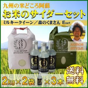 お米 30年産 熊本 阿蘇 ギフト 2kg×2袋 ミルキークイーン 森のくまさん 米サイダー AGROSSTYLE Eセット|mitinoekiaso