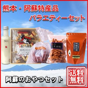 お中元 熊本 阿蘇 ギフト 特産品バラエティセット01 阿蘇のおやつセット|mitinoekiaso