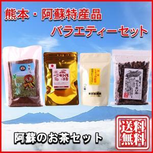 お歳暮 熊本 阿蘇 ギフト 特産品バラエティセット02 阿蘇のお茶セット|mitinoekiaso