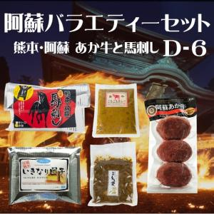熊本 阿蘇 ギフト 特産品バラエティセット06 阿蘇の冷凍バラエティセット|mitinoekiaso