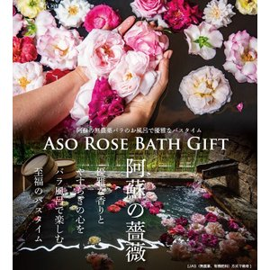 熊本 阿蘇 ギフト ローズバスギフト バラ  風呂 セット プレゼント おススメ 至福の時|mitinoekiaso