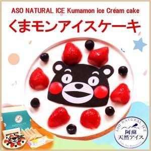 熊本 阿蘇 ギフト くまモンアイスクリームセット 阿蘇天然アイス オリジナル アイスケーキ お子様 誕生日 誕生会 パーティー 内祝 御祝 御礼 天-2 mitinoekiaso
