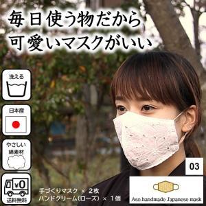 マスク 阿蘇 日本製 送料無料 メール便 何度も 洗って 使える 可愛い 女性用 手作り 限定品 大人気 オーガニック バラ エキス ハンドクリーム付 マスク03セット|mitinoekiaso