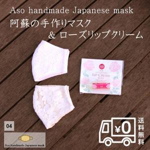 マスク 阿蘇 日本製 送料無料 メール便 何度も 洗って 使える 可愛い 女性用 手作り 限定品 大人気 オーガニック バラ エキス リップクリーム付 マスク04セット|mitinoekiaso