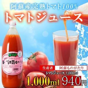 トマトジュース1000ml/阿蘇ものがたり|mitinoekiaso