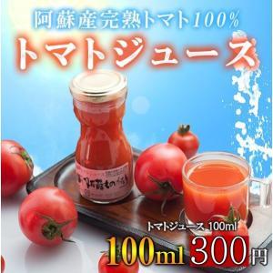 トマトジュース100ml/阿蘇ものがたり|mitinoekiaso