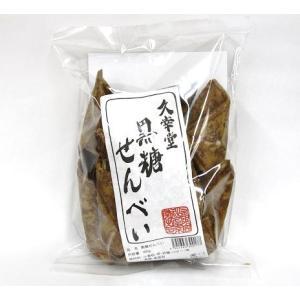 黒糖せんべい/阿蘇の菓匠 久幸堂|mitinoekiaso