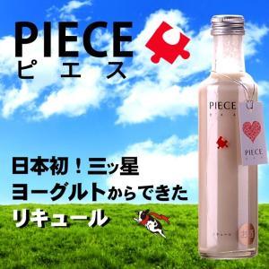 「アソ・ピエス」 阿蘇の三ツ星飲むヨーグルトからできてお酒 200ml /阿蘇・岡本|mitinoekiaso