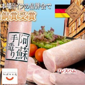 プレスハム350g/阿蘇ひばり工房|mitinoekiaso