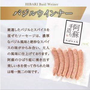 ウインナーソーセージ(バジル)170g/阿蘇ひばり工房|mitinoekiaso