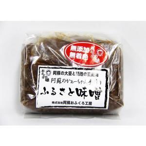 ふるさと味噌500g/おふくろ工房|mitinoekiaso