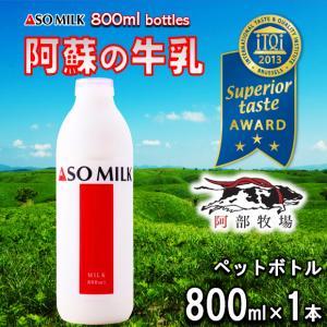 熊本 阿蘇 牛乳 900ml 阿部牧場 阿蘇ミルク ASOMILK 三ツ星|mitinoekiaso