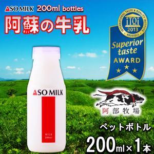 熊本 阿蘇 牛乳 200ml 阿部牧場 阿蘇ミルク ASOMILK 三ツ星|mitinoekiaso