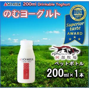 熊本 阿蘇 飲むヨーグルト 200ml 阿部牧場 阿蘇ミルク ASOMILK 三ツ星|mitinoekiaso