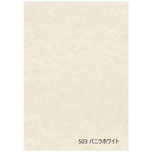 インテリアふすま紙 バニラホワイト (ふすま紙 白/インテリアふすま紙/カラーふすま紙/大きな和紙/DIY/白いふすま紙)|mitokamiten