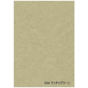 インテリアふすま紙 マッチャグリーン (ふすま紙 緑/インテリアふすま紙/カラーふすま和紙/大きな紙/DIY/緑色ふすま紙)|mitokamiten